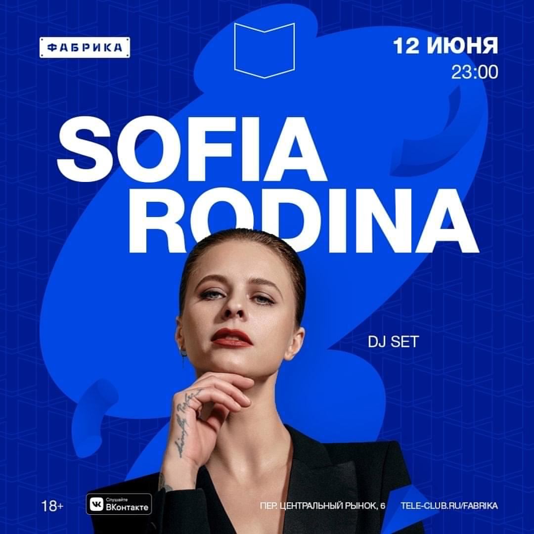 Афиша Екатеринбург Sofia Rodina 12 июня в Фабрике