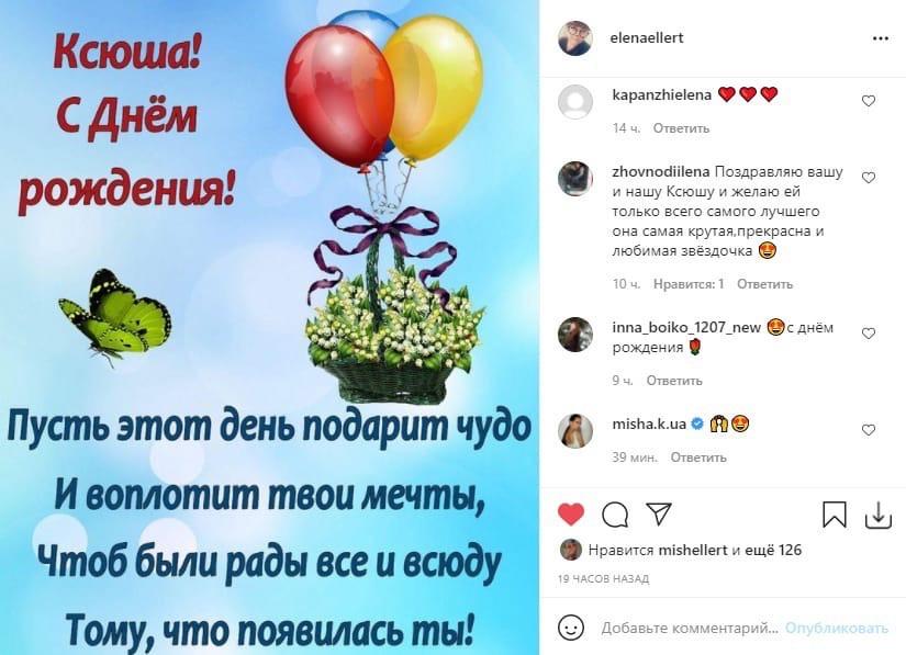 Ksenia Mishina - Sasha Ellert - Bachelorette Ukraine -  Season 1 - Discussion  - Page 10 I3hNGIj_0Zk