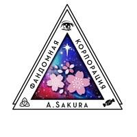 Логотип Корпорация A.Sakura ~ мульти-фандом пространство