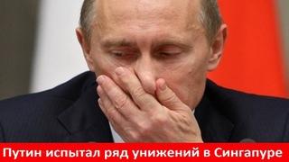 Путин испытал ряд унижений в Сингапуре