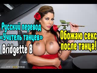 Bridgette B большие сиськи big tits [Трах, all sex, porn, big tits, Milf, инцест, порно blowjob brazzers секс анальное]
