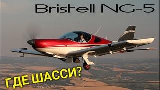 Как летать с расходом 7 литров на 100км? Bristell NG-5