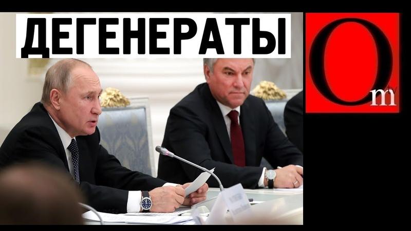 Путина больше нет! Обнулил себя и самоуничтожился