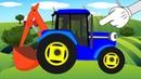 Мультик про трактор. Собираем синий трактор из деталей. Развивающее мультфильм для детей.