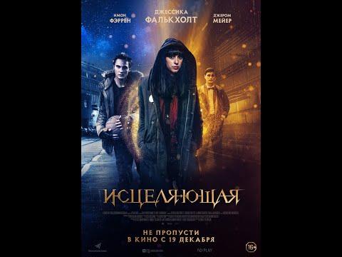 ФИЛЬМ ИСЦЕЛЯЮЩАЯ (Фантастика) 2019