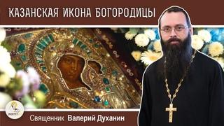 Казанская икона Божией Матери. Священник Валерий Духанин