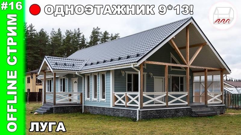 Самый популярный одноэтажный дом Каркасник 9*13 в Луге на бетонных сваях