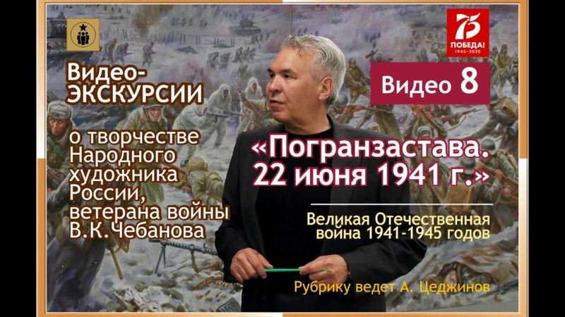 ПОГРАНЗАСТАВА 22 июня 1941 г Художник В К Чебанов