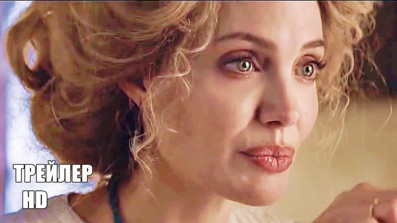Питер Пэн и Алиса в стране чудес ТРЕЙЛЕР на русском фильм 2020 Анджелина Джоли