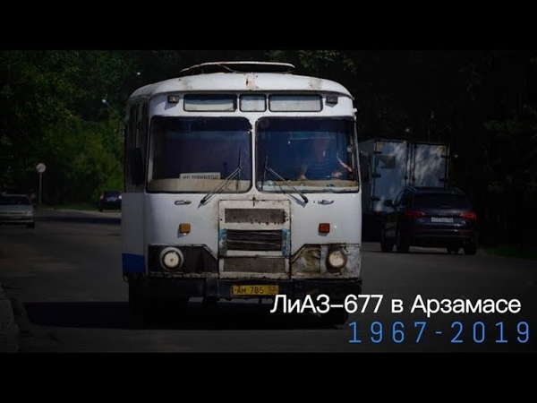 Ушедшие в историю ЛиАЗ 677 в Арзамасе Gone down in history Bus LiAZ 677 in Arzamas