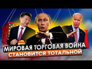 Мировая торговая война становится тотальной | Россия  сильно уступает Китаю и США |