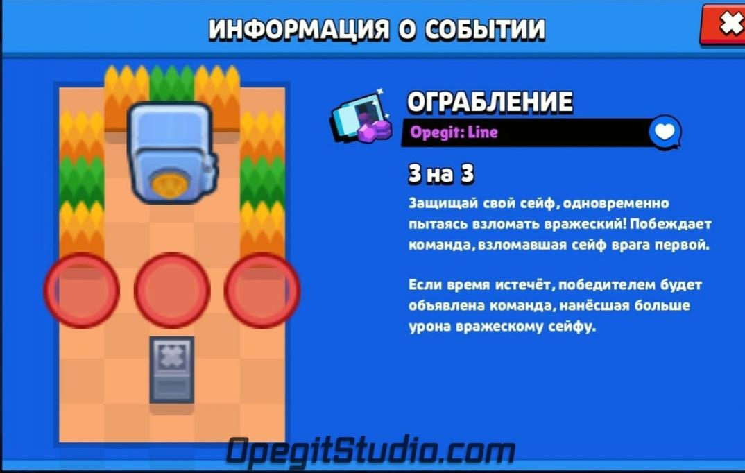 Забегаем вперед, решили опубликовать карту «Ограбление»! https://link.brawlstars.com/invite/gameroom/ru?tag=XWR4KL9A https://link.brawlstars.com/invite/gameroom/ru?tag=XWR4KL9A