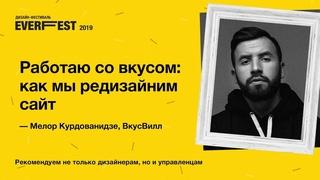 """Мелор Курдованидзе — """"Работаю со вкусом: как мы дизайним сайт."""""""