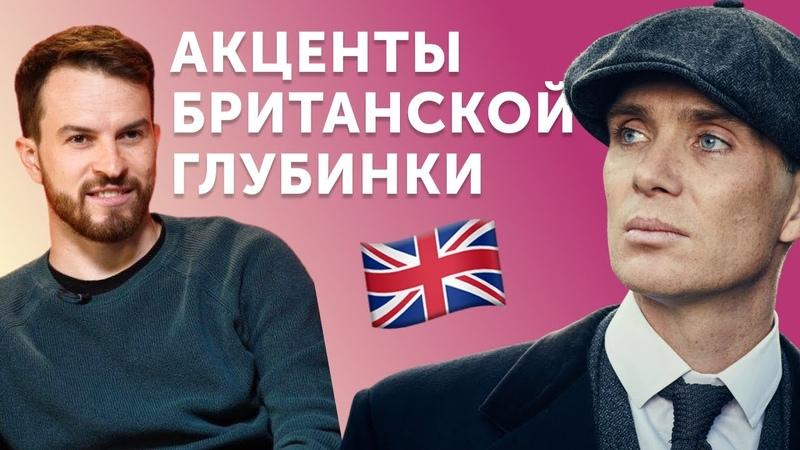 Так звучит настоящая Англия самые жуткие акценты британцев