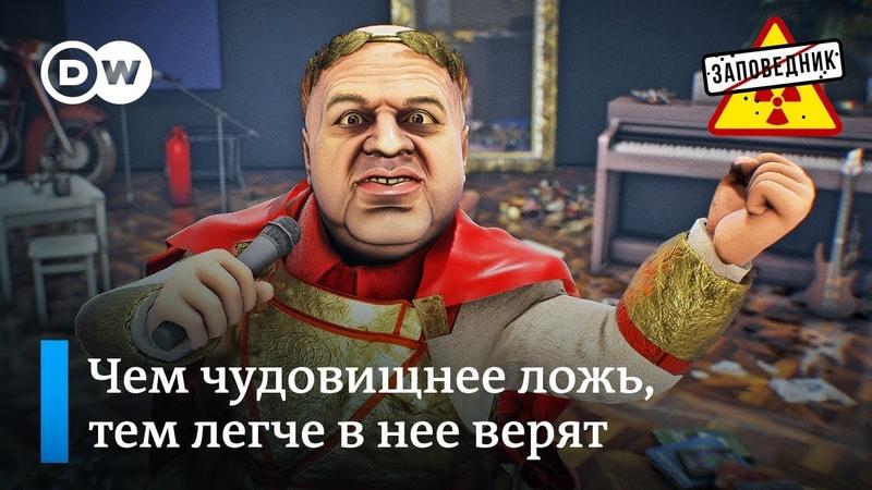 Мишустин давит на жалость Разводим новые партии Скидки для Лукашенко Заповедник выпуск 110