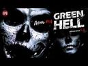 GREEN HELL v1.2 прохождение 8 ВЫЖИВАНИЕ В ЛЕСУ сложность ЗЕЛЕНЫЙ АД день 14й Броня Оружие из железа