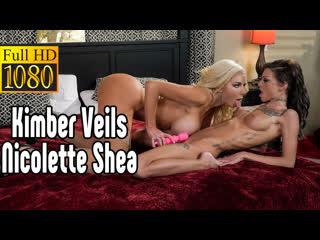 Nicolette Shea, Kimber Veils лесбиянки порно анал Нежный секс Трах all sex, porn, big tits, Milf, инцест, порно blowjob