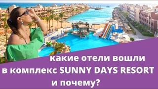 Sunny Days Resort. обзор нового комплекса не новых отелей.