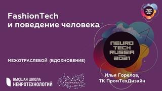 NeuroTechRussia 2021: FashionTech и поведение человека