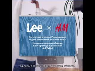 Коллаборация Lee x H&M