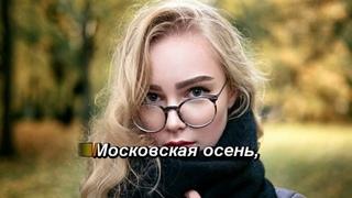 Иванов А./Рондо - Московская осень (караоке)