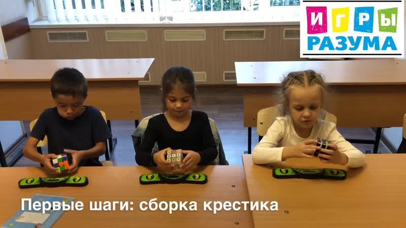 Спидкубинг Детский центр ИГРЫ РАЗУМА г Симферополь Интеллектуальное развитие детей