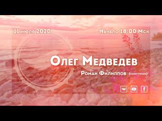 Олег Медведев и Роман Филиппов онлайн