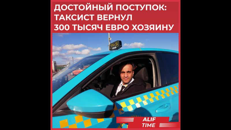 Достойный поступок таксист вернул 300 тысяч евро хозяину