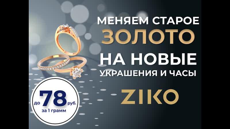 ZIKO меняет старое золото на украшения и часы