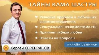 Тайны Кама шастры. Сергей Серебряков