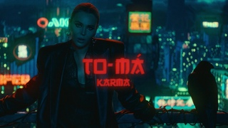 To-Ma - Карма | Премьера клипа