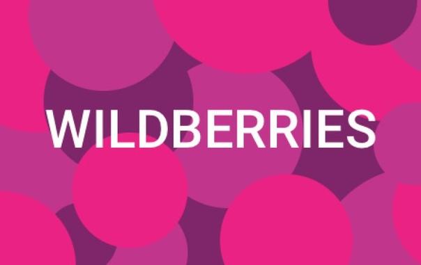 картинка логотип вайлдберриз