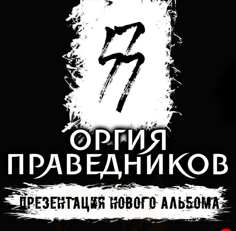 Афиша Воронеж 30.10 - Оргия Праведников - AURA - Воронеж