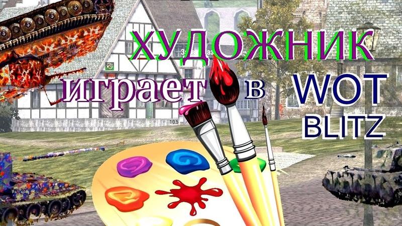 Художник импрессионист играет в танки Часть II WOT Blitz MATRIX pt 2