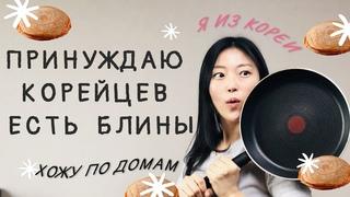 КОРЕЙЦЫ ПРОБУЮТ БЛИНЫ НА МАСЛЕНИЦУ — кореянка со своей сковородой идёт в гости!