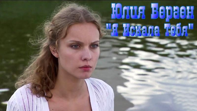 Юлия Берген Я Искала Тебя