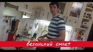 МОЙ ФИРМЕННЫЙ ВЕГАНСКИЙ ОМЛЕТ // РЕЦЕПТ