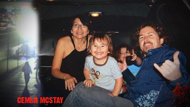 Загадочно исчезла семья Макстей McStay family Странное исчезновение и что с ними стало