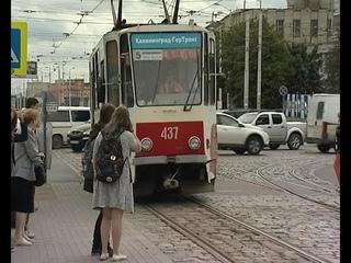 2016 год. Калининградские трамваи остались без кондукторов. Московский опты по Калининградски:)))