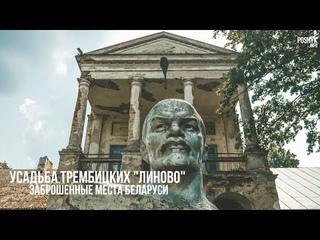 """Заброшенные места Беларуси - усадьба Трембицких """"Линово"""""""