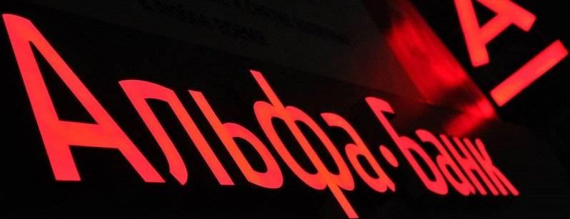 В «Альфа-Банке» заявили о закрытии отделения в Лисичанске