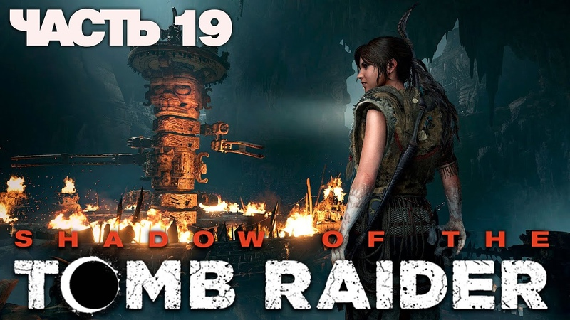 ЛУЧШАЯ гробница Прохождение Shadow of the Tomb Raider 2018 на русском №19