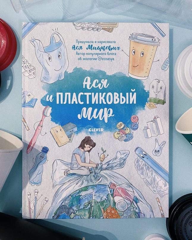 Радостные новости! Наш хит - экологическая энциклопедия «Ася и пластиковый мир»...