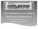 Как избавиться от лени и безответственности На вопрос алкоголика отвечает Сергей Орел