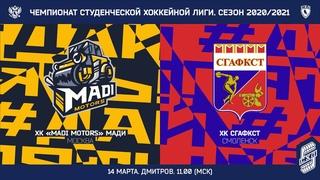"""""""МАДИ Моторс"""" (Москва)- """"СГАФСиТ"""" (Смоленск) 14 марта 2021"""