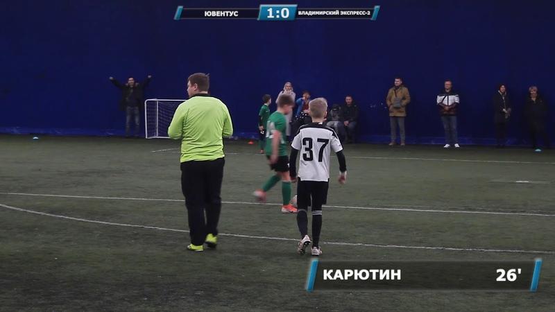 15 февраля 12 30 Ювентус Владимирский Экспресс 2 Демо версия