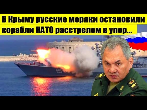 В Крыму Российские моряки предупредительными выстрелами не пропустила военные корабли НАТО к Крыму