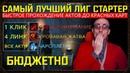 3.14Path of ExileСамый Лучший лиг стартер ИМБА на 1-ой кнопке, чароплётыкосащупальцы ПОЕ, POE!