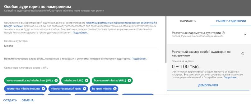 Особые аудитории по намерениям в КМС: как охватить пользователей, которые ищут ваш продукт, изображение №4