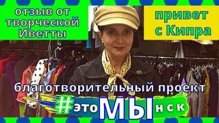 Что такое Чварити шоп? Отзыв о социальном  #этоМЫнск от творческой Иветты приехавшей к нам с Кипра